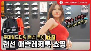 [구독자 이벤트]롯데월드타워 랜선투어 7탄 애슬레저룩 …