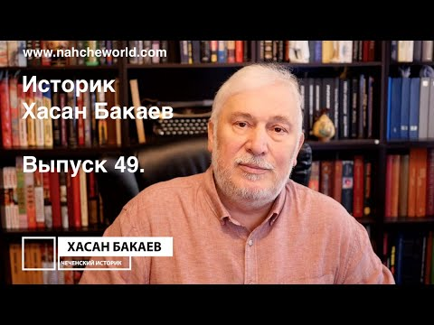 Хасан Бакаев/Объединение Чеченцев