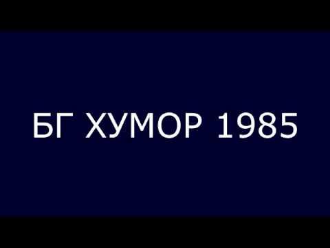 БГ ХУМОР 1985