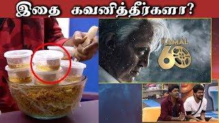 Bigg Boss 3 Tamil Day 50 |பிக் பாஸில் விதி மீறி நடக்கும் விஷயங்கள்!! | 12 August 2019 BB Highlights
