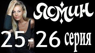 Ясмин. 25-26 серия (2014) мелодрама, фильм, сериал