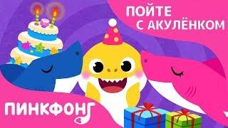 День Рождения Акулёнка | Пойте с Акулёнком | Пинкфонг Песни для Детей