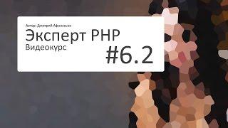 #6.2 Эксперт PHP: Оформление главной страницы админки