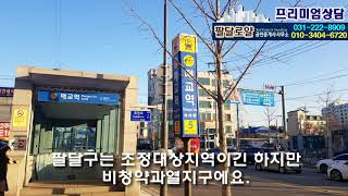 팔달6구역 힐스테이트푸르지오수원 청약일정&모델하우스
