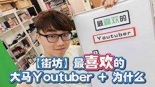 【街坊】最喜欢哪位大马 Youtuber + 为什么 ?