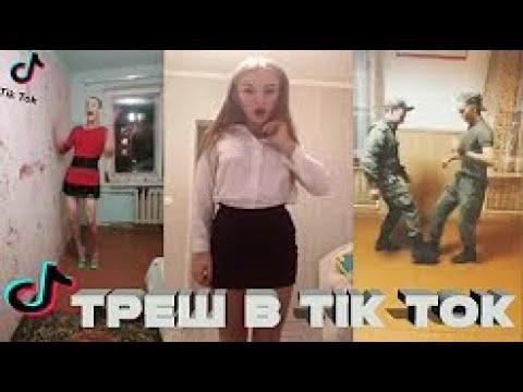 ТРЕШ в TIK TOK!  |  Школьники ЗАШКВАР в Musical Ly / LIKE!