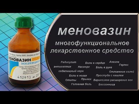 Меновазин -  мощное лекарство.  Многофукциальное средство для лечения