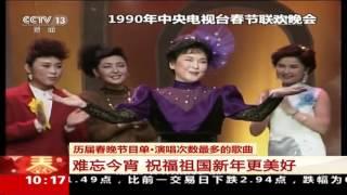[2017一年又一年]历届春晚节目单:演唱次数最多的歌曲 | CCTV春晚