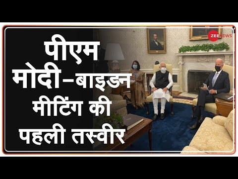 PM Modi Joe Biden Meet Live Update: मोदी-बाइडन मीटिंग की पहली तस्वीर   First Picture   White House