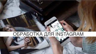 Как я обрабатываю фото для Инстаграм || How I edit photos for Instagram