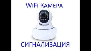 WiFi IP Камера + ОХРАННАЯ СИГНАЛИЗАЦИЯ G90 IPC(Охранная Камера Сигнализация G90 IPC В Украине http://goo.gl/39Sr0F Китай Алиэкспресс http://goo.gl/iXvBor., 2016-04-04T16:05:53.000Z)