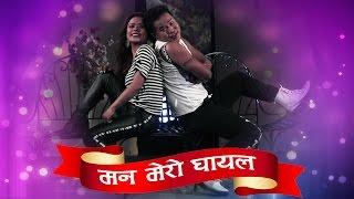 New Nepali lok song 2073/2016|| Man mero ghayal|| Ramji Khand & Samjhana Lamichhane Magar
