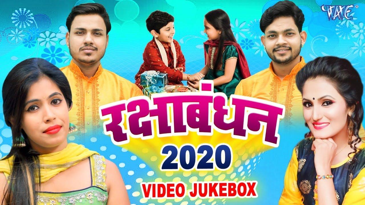 राखी गीत I #Raksha Bandhan Special I भाई बहन का त्यौहार I Bhojpuri VIDEO_JUKEBOX I 2020 Song