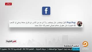 بعد هياج الإعلام المصري ضد السودان #السيسي يتوسل للبشير .. شاهد كيف علق متابعي ناصر على الخبر
