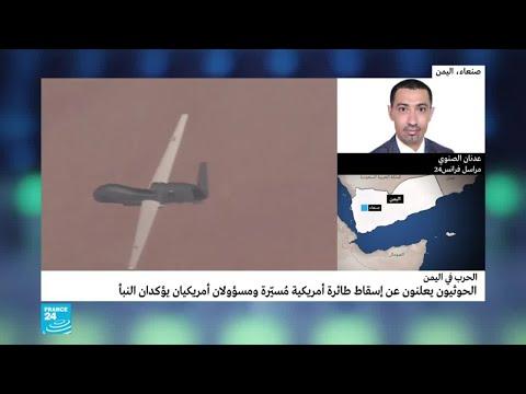 الحوثيون يعلنون إسقاط طائرة أمريكية مسيرة  - نشر قبل 3 ساعة