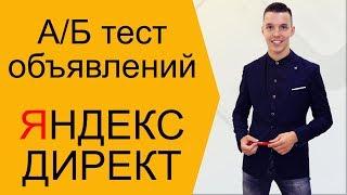 АБ тест оголошень Яндекс Директ на пошук і РМЯ
