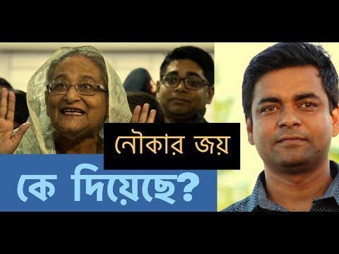 ভোট কে দিয়েছে? বাস্তবতা কি? II Bangladesh Vote Math 2018 i Shahed Alam