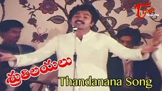 Sruthilayalu - Telugu Songs - Thandanana Bhala Thandanana