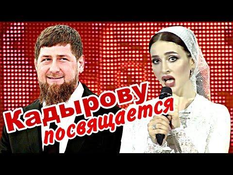 Айна Гетагазова спела Рамзану Кадырову -  Нохчий сийлахь паччахь