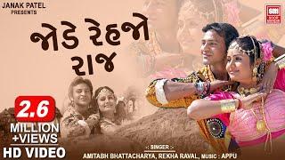 Jode Rahejo Raaj VIDEO | SUPERHIT GUJARATI SONG