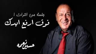 حسين نعمه - فوق ارفع ايدك (النسخة الأصلية)
