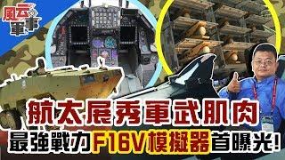 備戰中國!航太展F16V模擬器首秀..美台最強軍武一次讓你看好看滿!《宅軍事#10》