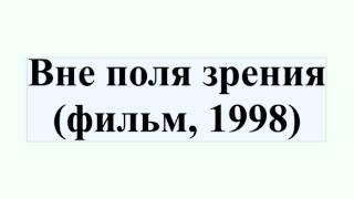Вне поля зрения (фильм, 1998)