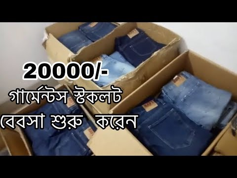 Repeat Startup , how can u start garments stock lot business