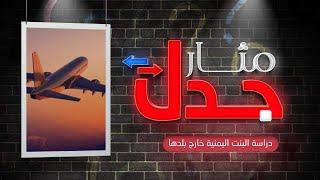 مثار جدل    تقديم د.شوقي القاضي   دراسة البنت اليمنية خارج بلدها   إيناس العوامي - باحثة في الفلسفة