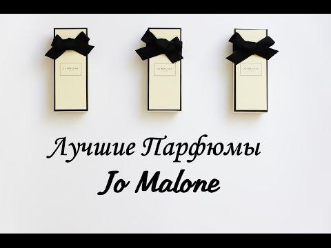 Парфюмы Jo Malone. Моя коллекция Парфюмов.