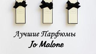 видео Парфюм Джо Малон (Jo Malone)