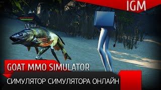 Goat MMO Simulator - Симулятор симулятора онлайн(Игра которая обманула нас всех и прикинулась Симулятором онлайн., 2014-11-24T10:20:07.000Z)