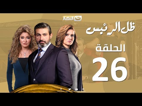 Episode 26 - Zel Al Ra'es series  | مسلسل ظل الرئيس الحلقة 26 السادسة و العشرون