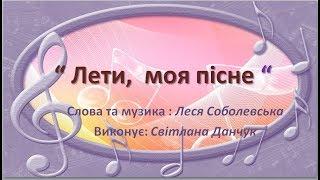 """"""" Лети, моя пісне """"слова та музика Лесі Соболевської (плюс зі словами)"""