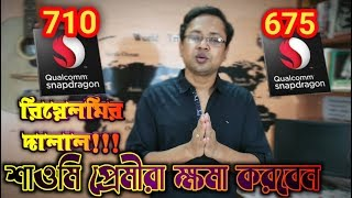 Realme3 pro vs Redmi Note7 Pro Bangla | Snapdragon675 vs Snapdragon710 bangla
