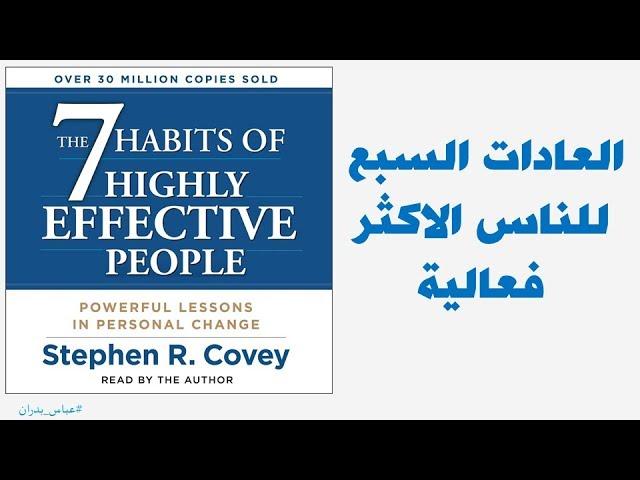 كتاب العادات السبع للناس الاكثر فعالية