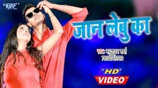 भोजपुरी का हिट #वीडियो सांग 2020   Jaan Lebu Ka   Madhusudan Sharma   Bhojpuri Song