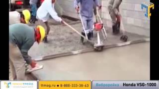 Виброрейка бензиновая для укладки бетона Honda | Купить плаваюшую виброрейку - отзывы, цены(Купить виброрейку бензиновую плавающую для укладки бетона, в компании ТехноТрейд http://ttmag.ru/vibroreyki/ - цены,..., 2015-08-01T09:32:27.000Z)