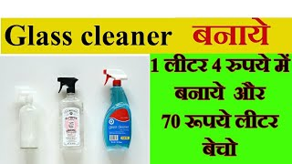 Glass cleaner making small business idea