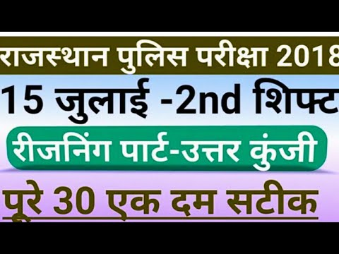 Rajsthan Police Exam 15 July 2018,2nd Shift  Answer key and paper pdf