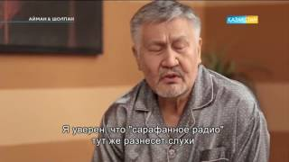 Айман Шолпан 88 бөлім
