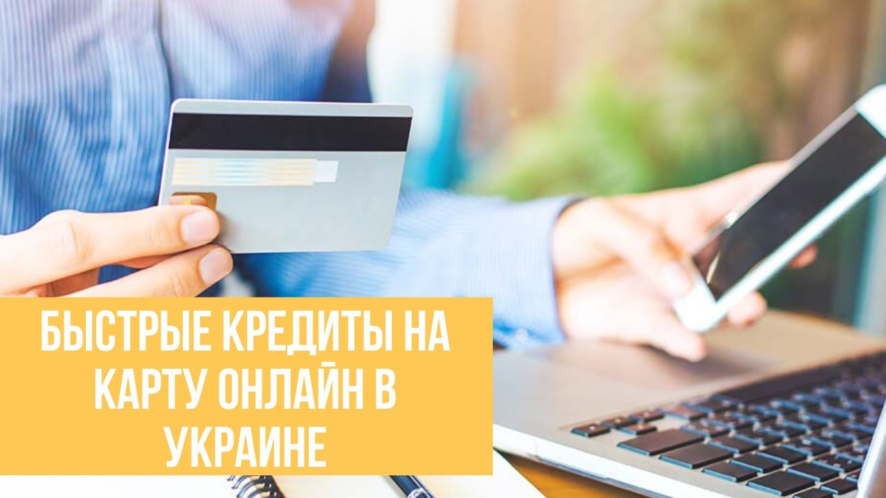 кредит на карту владивосток онлайн