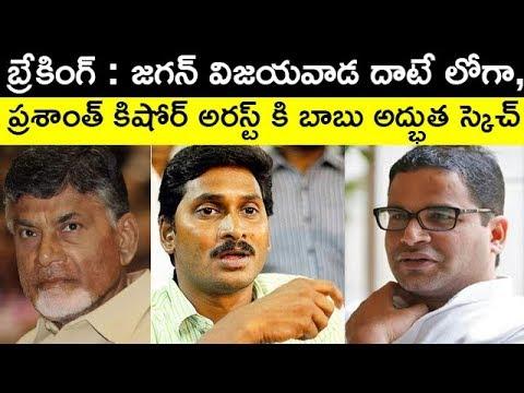 TDP Leaders Super Sketch To Arrest prashant kishor | Taja30