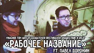 Павел Доронин в ток-шоу «Рабочее название» (выпуск 03)