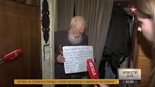 Мошенники оставили без квартиры ветерана ВОВ