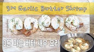 마늘 버터 치즈 새우 3분 요리.butter garli…
