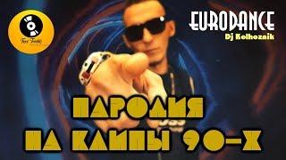 Eurogroove - Dive To Paradise