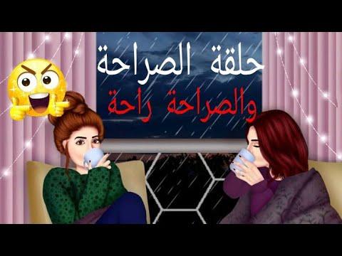 Photo of حلقة سؤال وجواب وهجاوب بكل صراحة😄 – اسئلة واجوبة