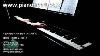 다비치 - 그대를 잊는다는 건 피아노연주, Davichi - Forgetting You, pianoheart, 달의 연인 - 보보경심 려 OST Part 4