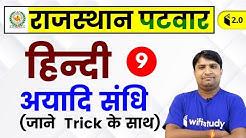 3:00 PM - Rajasthan Patwari 2019 | Hindi by Ganesh Sir | Ayadi Sandhi (अयादि संधि)
